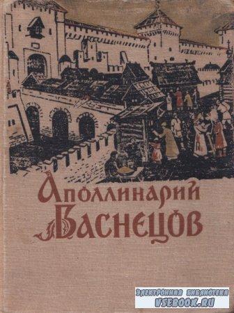 Ястржембский Л. (сост.). Аполлинарий Васнецов