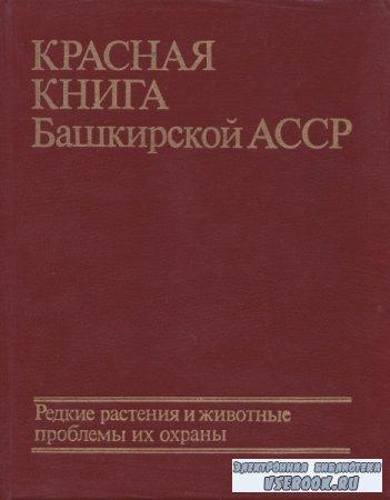 Кучеров Е. (ред.). Красная книга Башкирской АССР
