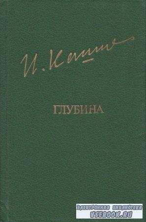 Илья Кашафутдинов. Глубина