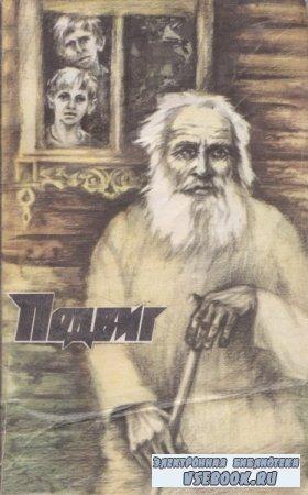 Алексеев М., Евдокимов Д. Подвиг 1985 № 4