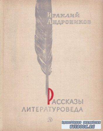 Ираклий Андроников. Рассказы литературоведа
