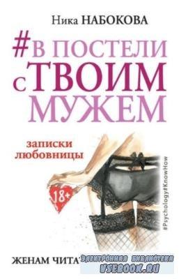 Набокова Ника - #В постели с твоим мужем. Записки любовницы. Женам читать обязательно! (2017)