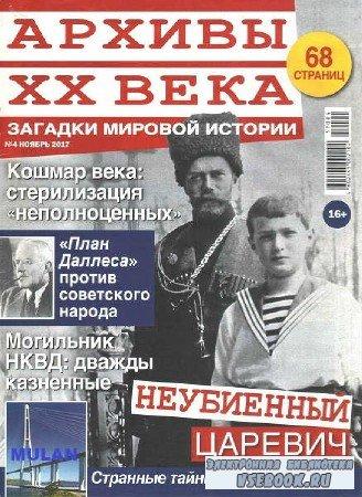 Архивы ХХ века №4 - 2017