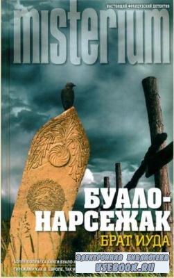 Буало-Нарсежак - Собрание сочинений (63 произведения) (1977-2014)