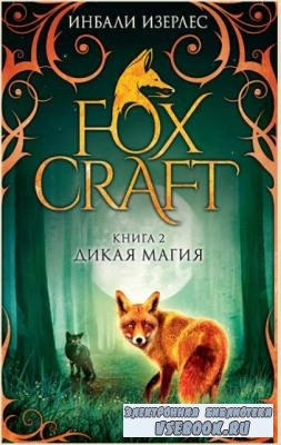 Foxcraft (8 книг) (2015-2018)
