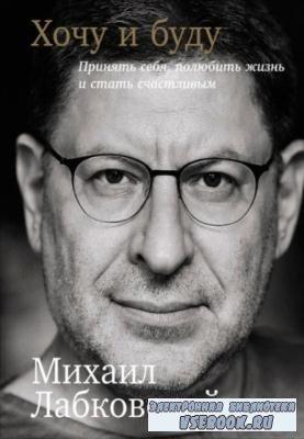 Михаил Лабковский - Хочу и буду: Принять себя, полюбить жизнь и стать счастливым (2017)