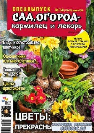 Сад, огород - кормилец и лекарь. Спецвыпуск №7-8 - 2018