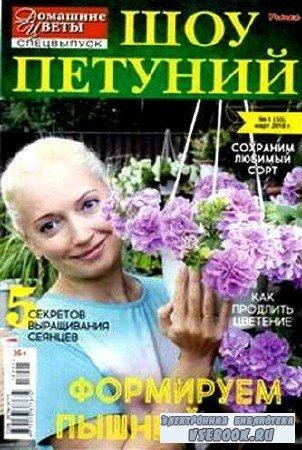 Домашние цветы. Спецвыпуск №1 - 2018