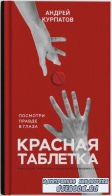 Андрей Курпатов - Красная таблетка. Посмотри правде в глаза! (2018)