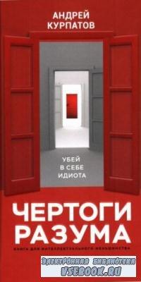 Андрей Курпатов - Чертоги разума. Убей в себе идиота! (2018)