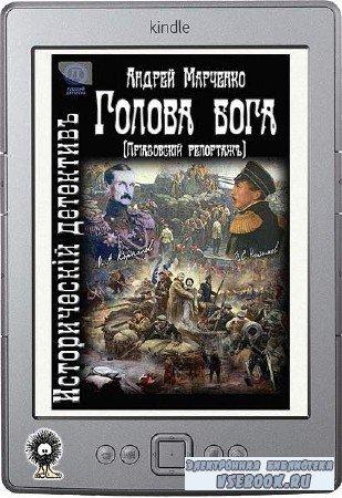 Марченко Андрей - Голова бога (Приазовский репортаж)