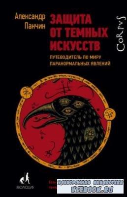 Панчин Александр - Защита от темных искусств. Путеводитель по миру паранорм ...