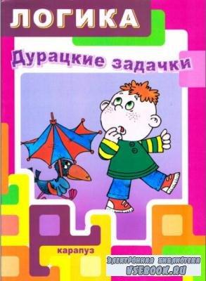 Сергей Савушкин - Логика. Дурацкие задачки (2012)