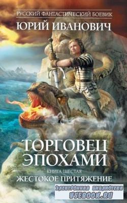 Юрий Иванович - Собрание сочинений (102 книги) (2006-2018)