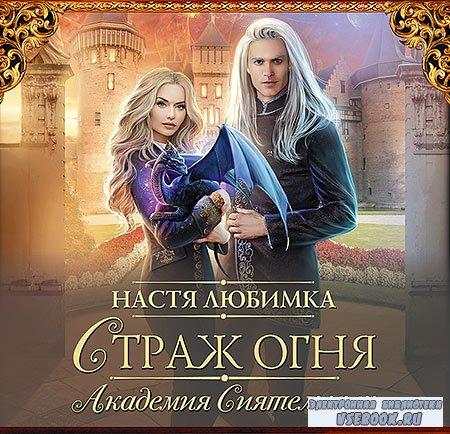Любимка Настя - Академия сиятельных. Страж огня  (Аудиокнига)