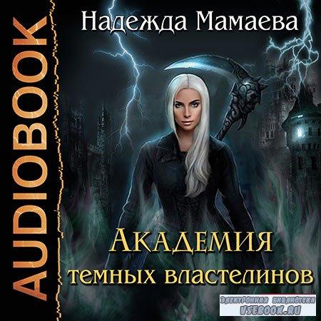 Мамаева Надежда - Академия темных властелинов  (Аудиокнига)