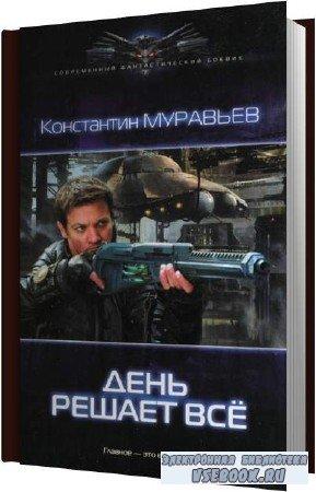 Константин Муравьёв. День решает все (Аудиокнига)