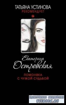 Островская Екатерина - Помолвка с чужой судьбой (2018)