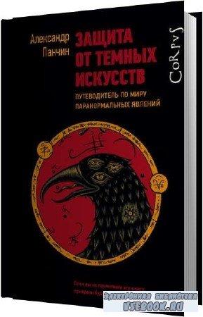 Александр Панчин. Защита от темных искусств (Аудиокнига)