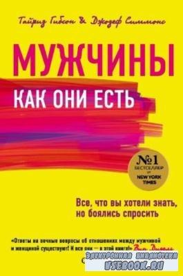 Гибсон Тайриз, Джозеф Симмонс - Мужчины как они есть (2018)