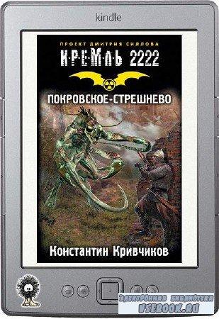Кривчиков Константин - Кремль 2222. Покровское-Стрешнево