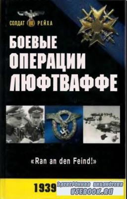 Боевые операции Люфтваффе: взлет и падение гитлеровской авиации (2008)
