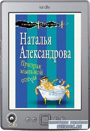 Александрова Наталья - Призрак мыльной оперы