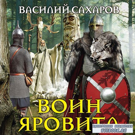 Сахаров Василий - Воин Яровита  (Аудиокнига)