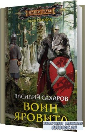 Василий Сахаров. Воин Яровита (Аудиокнига)