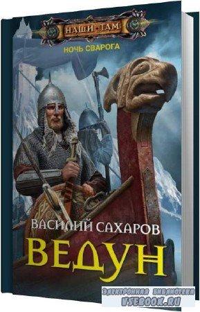 Василий Сахаров. Ведун (Аудиокнига)