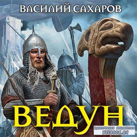 Сахаров Василий - Ведун  (Аудиокнига)
