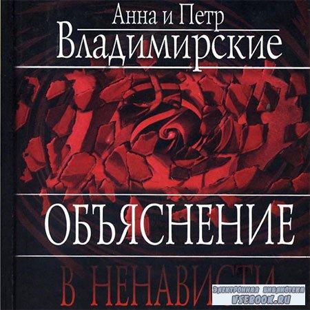 Владимирские Анна и Петр - Объяснение в ненависти  (Аудиокнига)