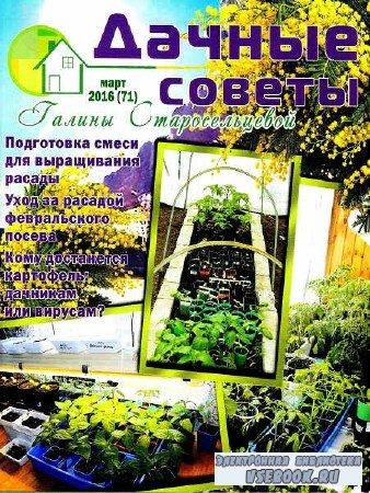 Дачные советы Галины Старосельцевой №3 - 2016