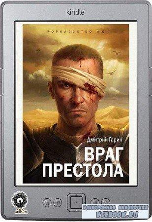Гарин Дмитрий - Враг престола