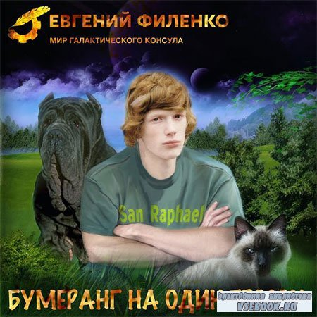 Филенко Евгений - Бумеранг на один бросок  (Аудиокнига)