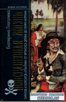 Екатерина Глаголева - Повседневная жизнь пиратов и корсаров Атлантики от Фр ...