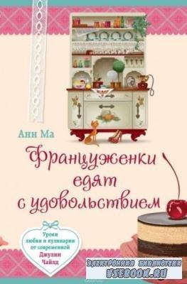 Анн Ма - Француженки едят с удовольствием. Уроки любви и кулинарии от современной Джулии Чайлд (2015)