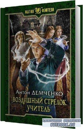 Антон Демченко. Учитель (Аудиокнига) читает Карпов Дмитрий