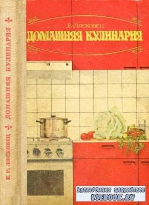 Лясковец Е.Г. - Домашняя кулинария (1973)