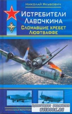 Николай Якубович - Истребители Лавочкина. Сломавшие хребет Люфтваффе (2008)