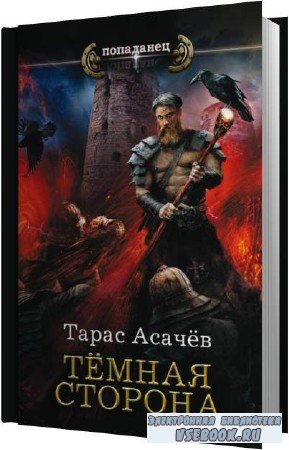 Тарас Асачёв. Темная сторона (Аудиокнига)