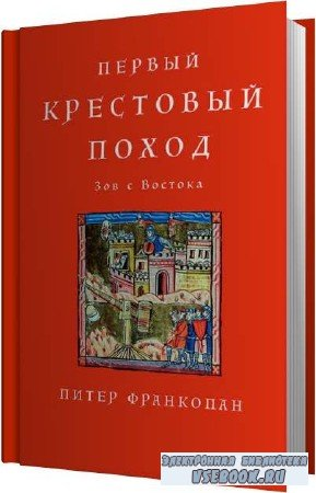 Питер Франкопан. Первый крестовый поход (Аудиокнига)