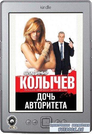 Колычев Владимир - Дочь авторитета
