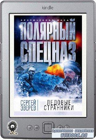 Зверев Сергей - Ледовые странники