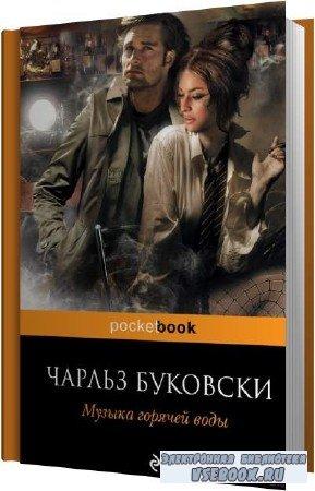 Генри Чарлз Буковски. Музыка горячей воды (Аудиокнига)