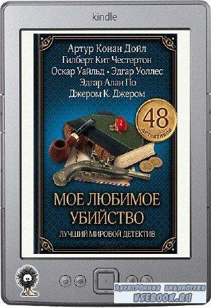 Панченко Григорий (составитель) - Мое любимое убийство. Лучший мировой детектив (сборник)