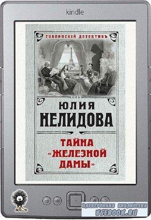 Нелидова Юлия - Тайна «Железной дамы»