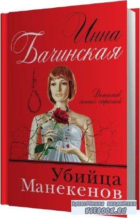 Инна Бачинская. Убийца Манекенов (Аудиокнига)
