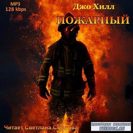 Хилл Джо - Пожарный  (Аудиокнига)