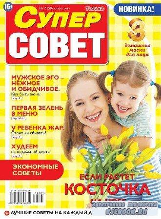 Суперсовет №7 - 2018